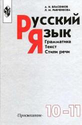 Власенков а. И. , рыбченкова л. М. Русский язык. Дидактические.