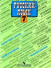 7 учебник решебник русского языка